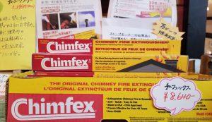 チムフェックス
