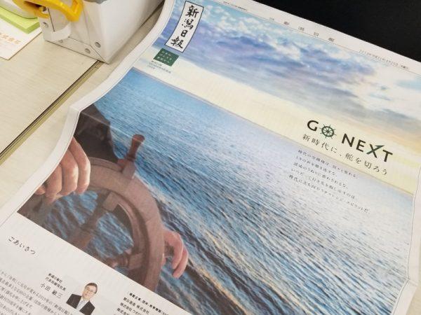 新潟日報リーダーズ倶楽部2019